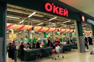 Супермаркет ОКЕЙ в городе Сочи