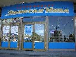 Супермаркет Золотая Нива в Сочи