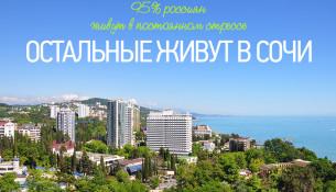 daily-sochi.ru | Сайт о Сочи
