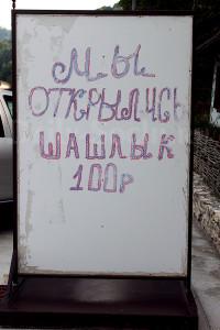 Новый ресторан Сочи - шашлык всего 100 рублей!
