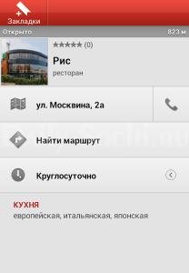 """Приложение """"Сочи Городской гид"""""""