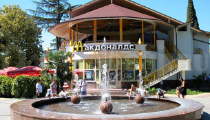 Макдональдс в сквере Октябрьский