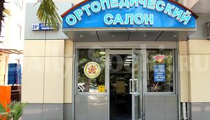 Ортопедический салон «Кладовая здоровья»