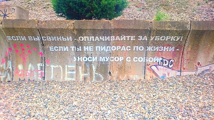 Пляж нудистов в Сочи призывает не мусорить :)