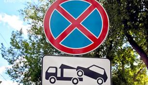 Самые популярные дорожные знаки в Сочи это «Парковка запрещена» и «Работают эвакуаторы»