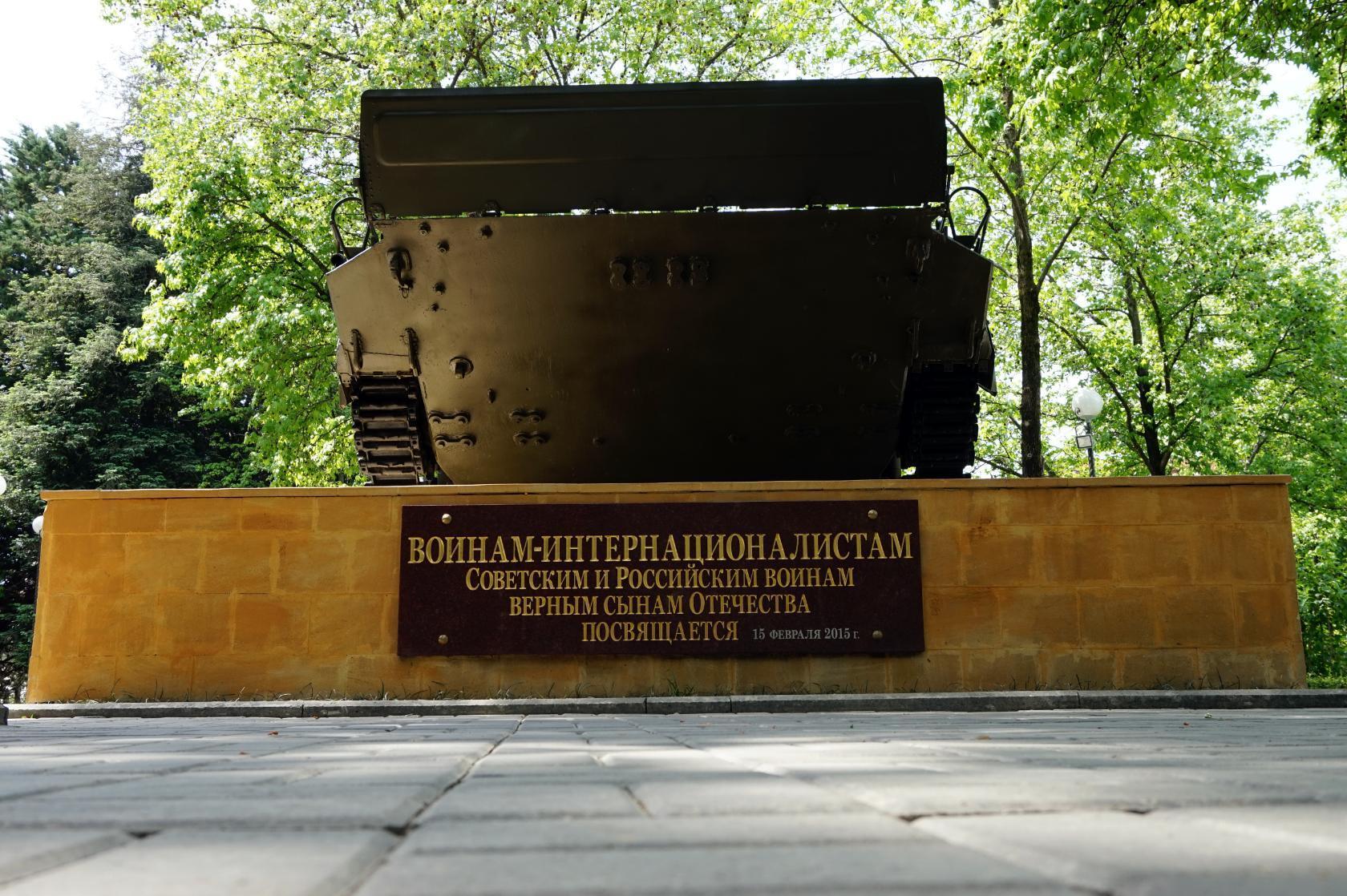 Памятник воинам-интернационалистам в городе Сочи