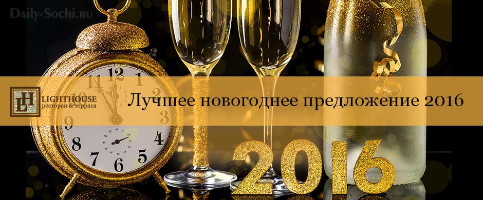 Лучшее новогоднее предложение 2016
