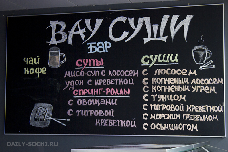 """Суши бар """"Wow Sushi"""" в Сочи"""