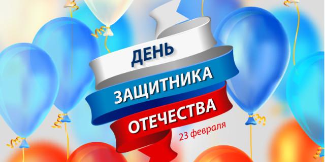 Поздравляем мужчин с Днём защитника отечества!