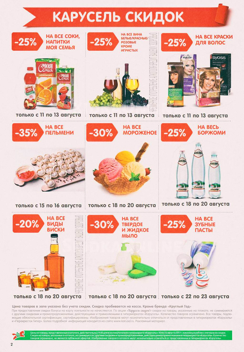 Акции супермаркетов Сочи - Карусель