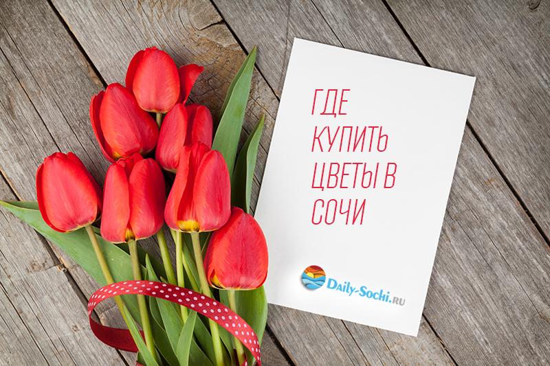 Где купить цветы в Сочи