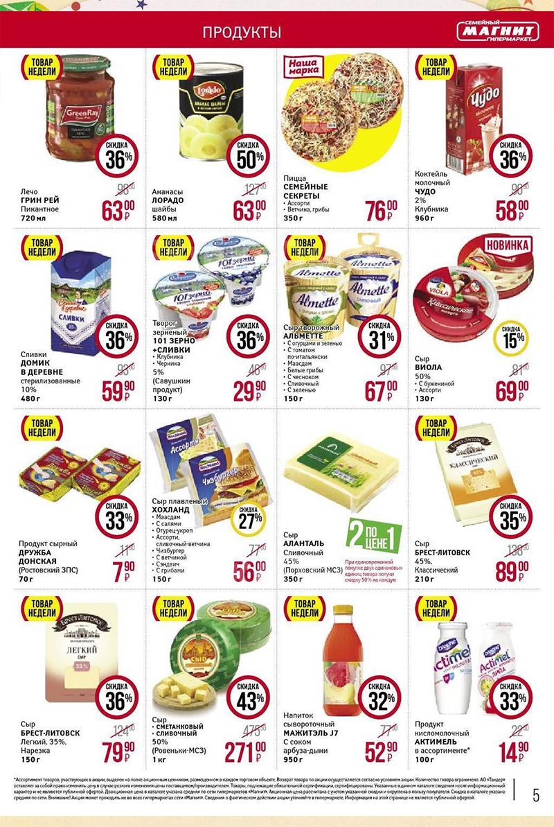 Акции супермаркетов Сочи — Магнит