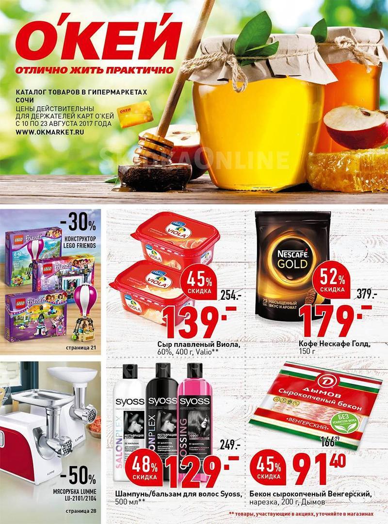 Акции супермаркетов Сочи - Окей