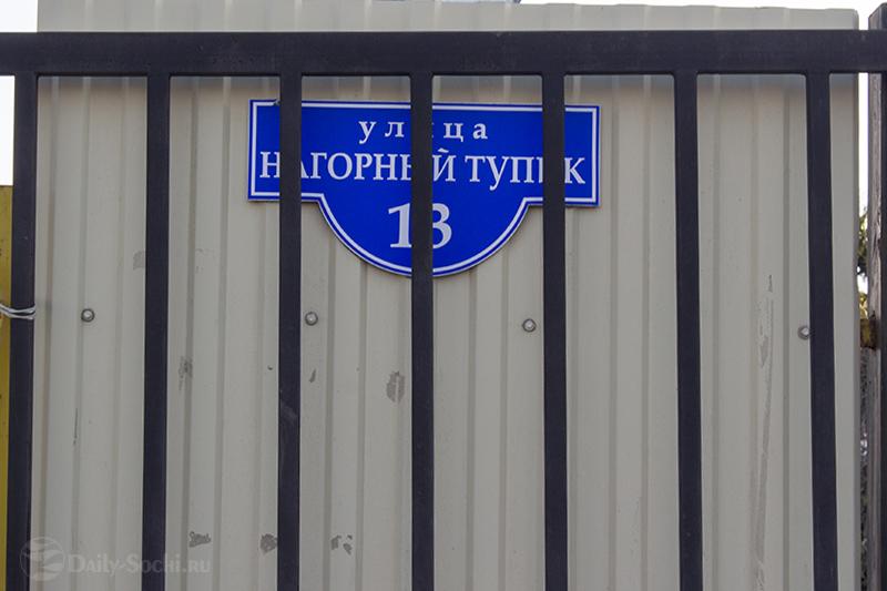 Синяя табличка на доме: улица Нагорный тупик, 13