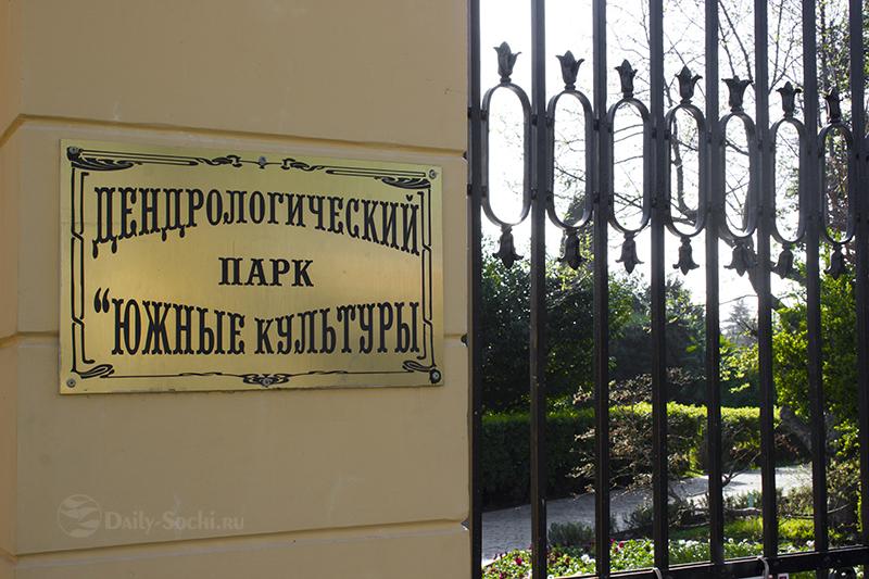 Вход в парк Южные Культуры в Сочи