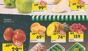 Акции супермаркетов Сочи - Перекрёсток