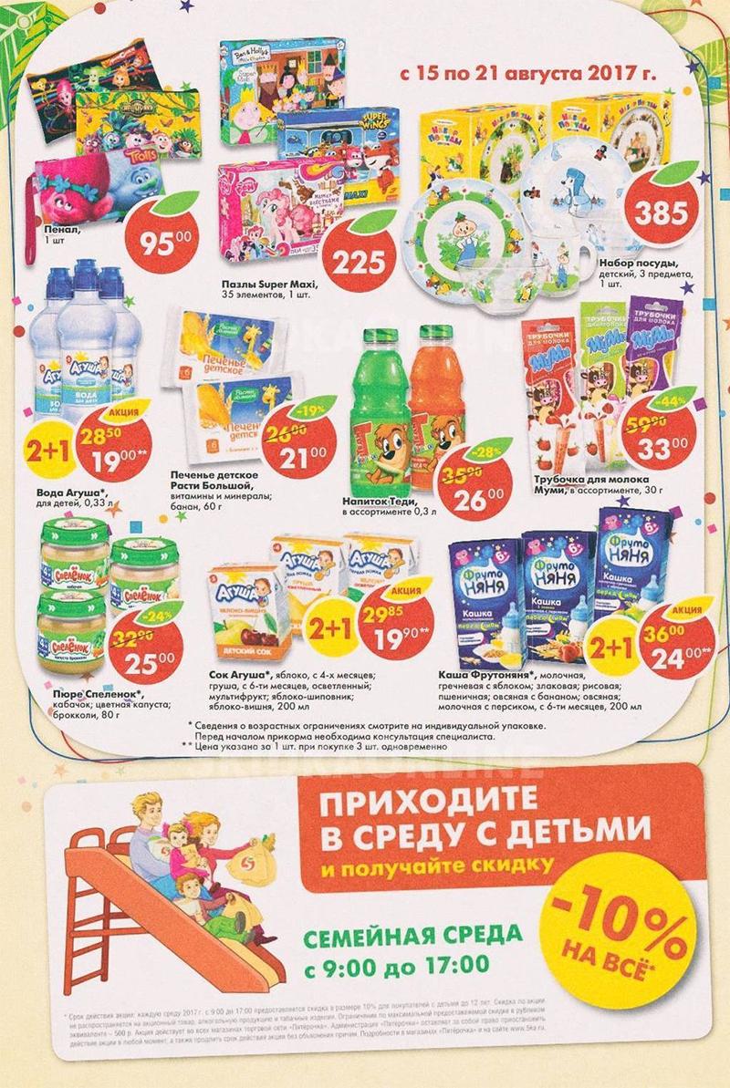 Акции супермаркетов Сочи — Пятёрочка