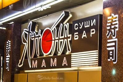 """Суши бар """"Япона Мама"""""""