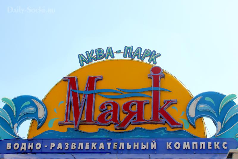 """Аквапарк """"Маяк"""" в Сочи"""