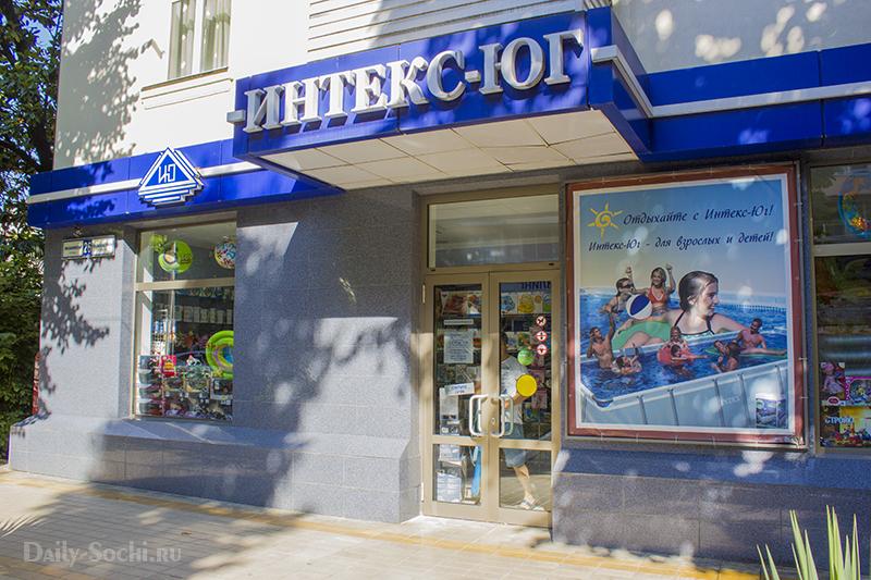 """Магазин """"Интекс Юг"""" в Сочи"""
