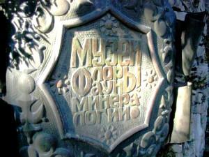 Музей флоры, фауны и минералогии Западного Кавказа