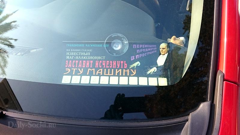 Телефон на лобовом стекле машины