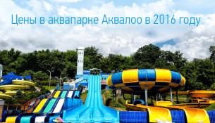 Цены в аквапарке Аквалоо в 2016 году