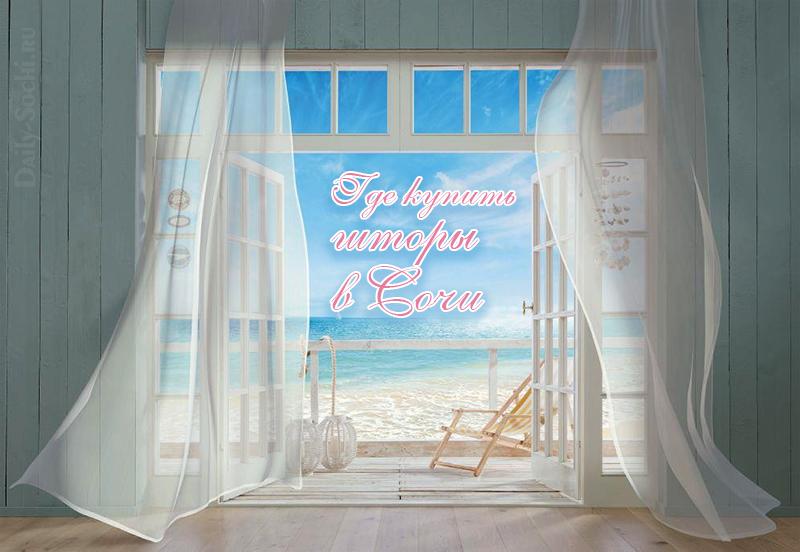 Где купить шторы в Сочи по адекватной цене
