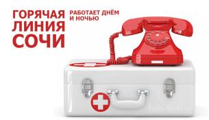 Горячая линия управления здравоохранения по Краснодарскому краю
