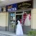 Свадебные салоны Сочи