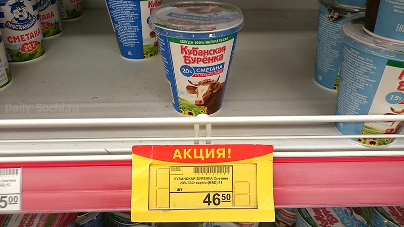 Гипермаркет Магнит в Сочи часто подкупает скидками