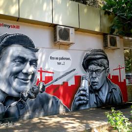 """Граффити """"Операция Ы"""""""