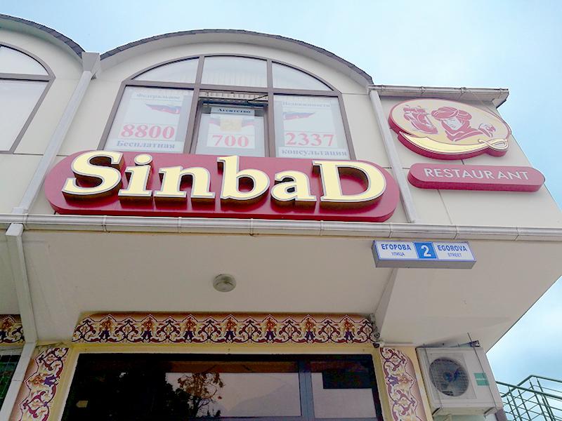 """Ресторан """"Синбад"""" в Сочи, Ресторан """"Sinbad"""""""
