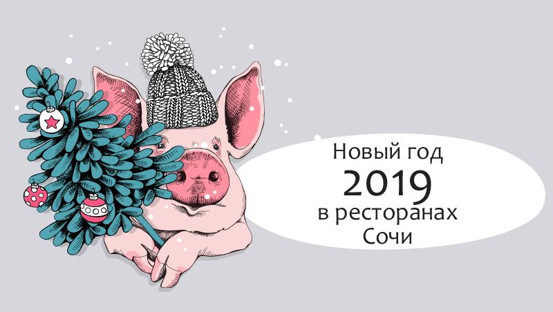 Новый год 2019 в ресторанах Сочи