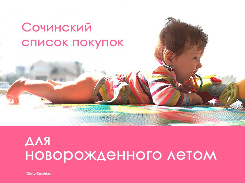 Сочинский список покупок для новорождённого летом